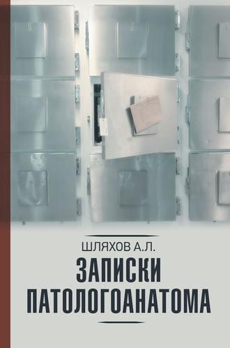 Андрей Шляхов, Записки патологоанатома