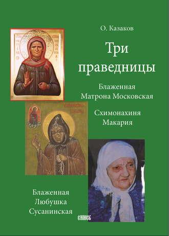 Олег Казаков, Три праведницы