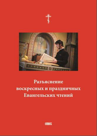 Сборник, Разъяснение воскресных и праздничных Евангельских чтений