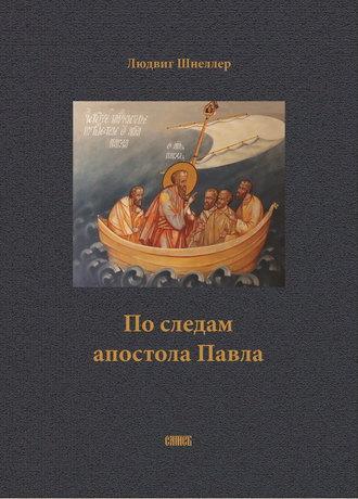 Людвиг Шнеллер, По следам апостола Павла