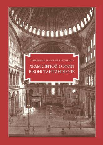 Григорий Евтушенко, Храм Святой Софии в Константинополе