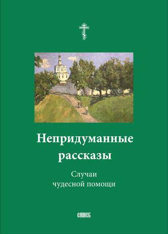 Сборник, Непридуманные рассказы. Случаи чудесной помощи