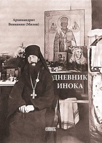 Вениамин Милов, Дневник инока