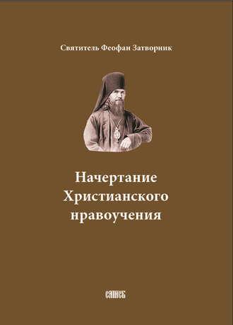 cвятитель Феофан Затворник, Начертание Христианского нравоучения