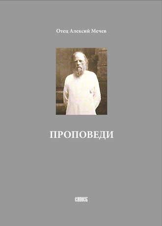 Алексий Мечев, Проповеди