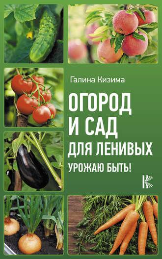 Галина Кизима, Огород и сад для ленивых. Урожаю быть!