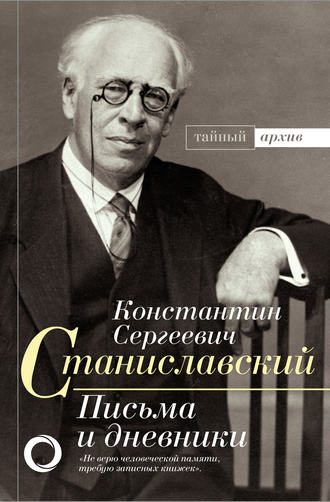 Константин Станиславский, Письма и дневники