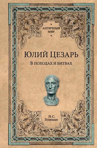 Николай Голицын, Юлий Цезарь. В походах и битвах
