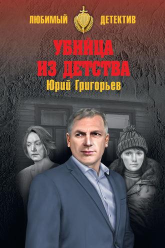Юрий Григорьев, Убийца из детства