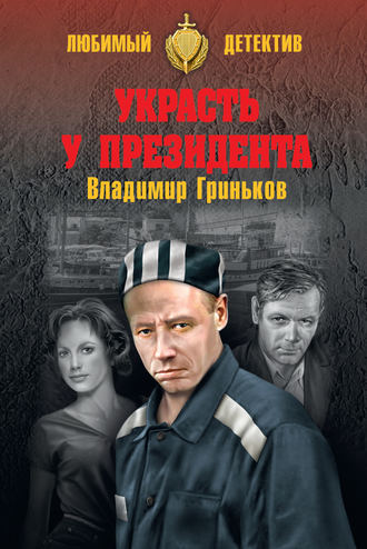 Владимир Гриньков, Украсть у президента