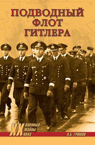 Алекс Бертран Громов, Подводный флот Гитлера