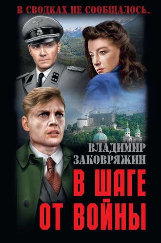 Владимир Заковряжин, В шаге от войны