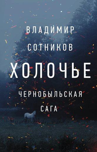 Владимир Сотников, Холочье. Чернобыльская сага