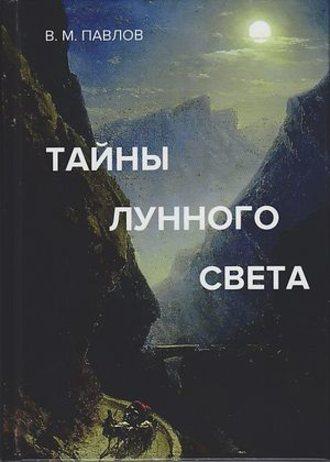 Виктор Павлов, Тайны лунного света