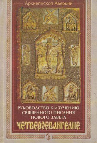 архиепископ Аверкий (Таушев), Руководство к изучению Священного Писания Нового Завета. Четвероевангелие