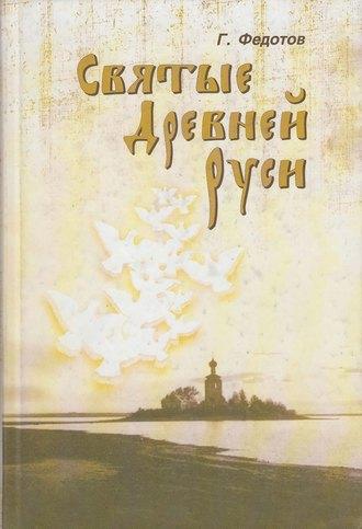 Георгий Федотов, Святые Древней Руси