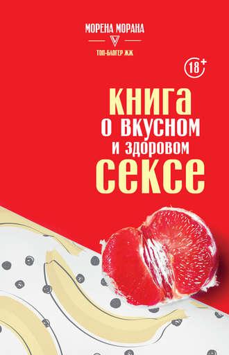 Морена Морана, Книга о вкусном и здоровом сексе