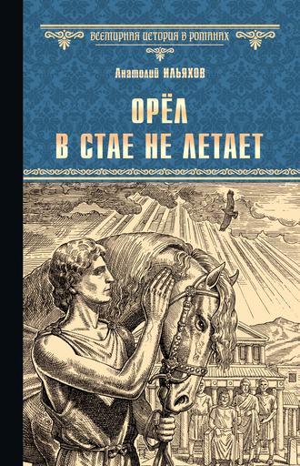 Анатолий Ильяхов, Орёл в стае не летает