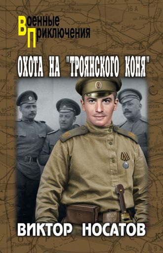 Виктор Носатов, Охота на «Троянского коня»