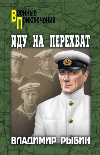 Владимир Рыбин, Иду на перехват