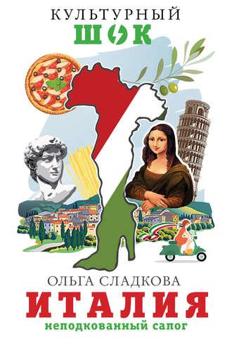 Ольга Сладкова, Италия. Неподкованный сапог