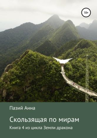 Пазий Анна, Скользящая по мирам. Книга 4 из цикла «Земли драконов»
