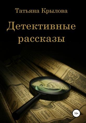 Татьяна Крылова, Детективные рассказы. Сборник