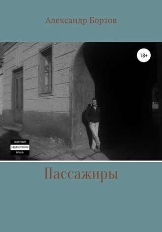 Александр Борзов, Пассажиры