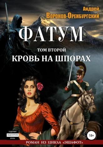 Андрей Воронов-Оренбургский, Фатум. Том второй. Кровь на шпорах