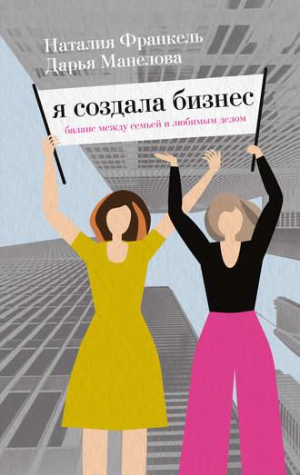 Дарья Манелова, Наталия Франкель, Я создала бизнес
