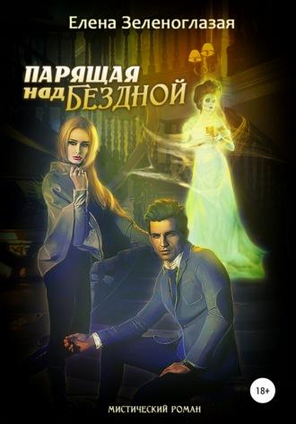 Елена Зеленоглазая, Парящая над «Бездной»