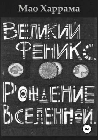 Мао Харрама, Елена Чеховская, Великий Феникс. Рождение Вселенной