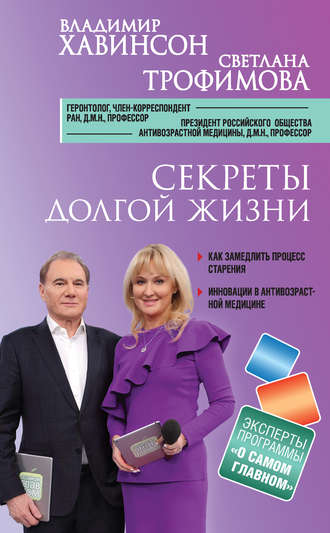 Владимир Хавинсон, Светлана Трофимова, Секреты долгой жизни
