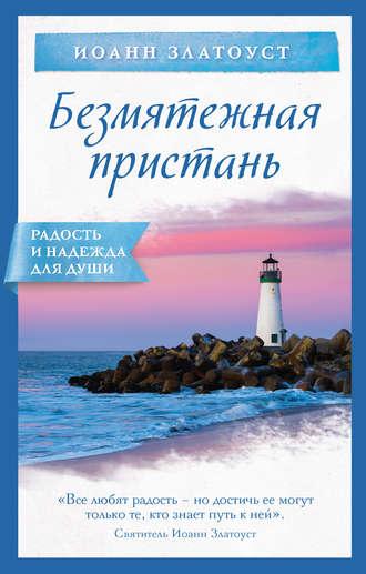 Святитель Иоанн Златоуст, Ирина Булгакова, Безмятежная пристань