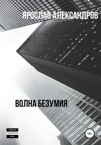 Ярослав Александров, Волна безумия