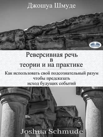 Джошуа Шмуде, Реверсивная речь в теории и на практике