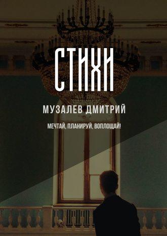 Дмитрий Музалев, Стихи