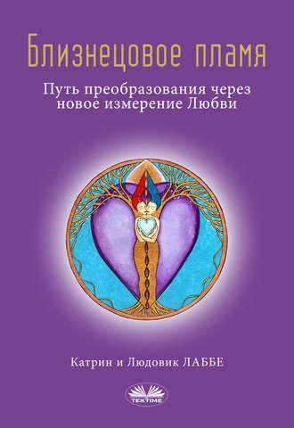 Людовик Лаббе, Катрин Лаббе, Близнецовое Пламя