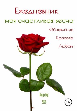 Ванда Вуд, Ежедневник. Моя счастливая весна. Обновление. Красота. Любовь