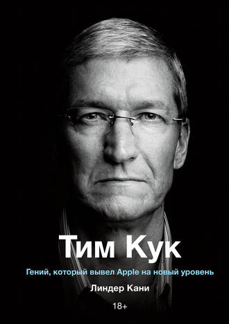 Линдер Кани, Тим Кук