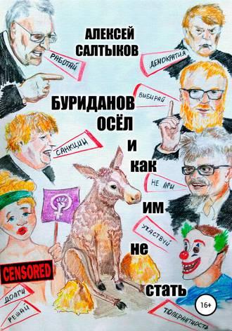 Алексей Салтыков, Буриданов осёл. И как им не стать