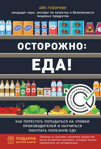 Айк Геворкян, Осторожно: еда! Как перестать попадаться на уловки производителей и научиться покупать здоровую еду