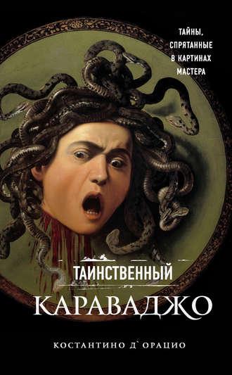 Константино д'Орацио, Таинственный Караваджо. Тайны, спрятанные в картинах мастера