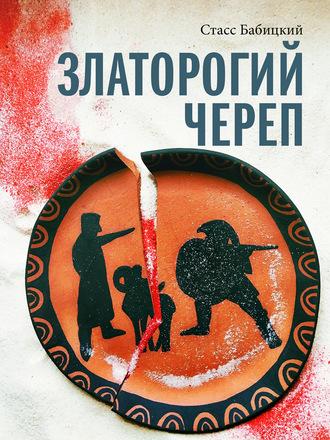 Стасс Бабицкий, Златорогий череп