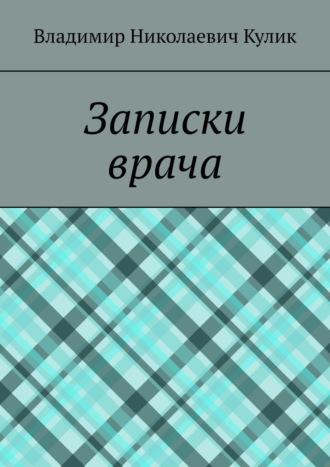 Владимир Кулик, Записки врача