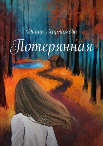 Диана Харламова, Потерянная