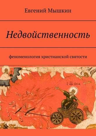 Евгений Мышкин, Недвойственность. Феноменология христианской святости