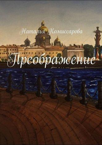 Наталья Комиссарова, Преображение