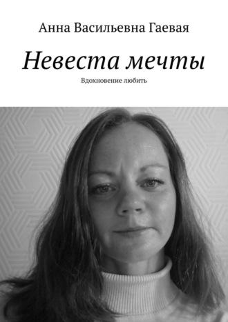Анна Гаевая, Женские советы для невесты
