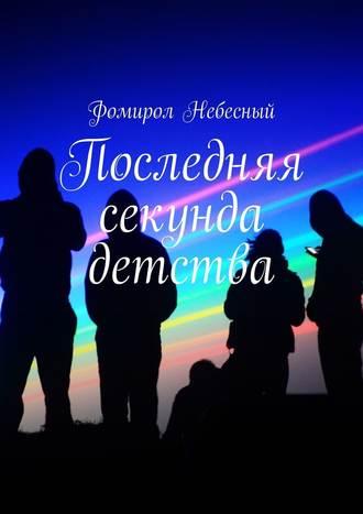 Фомирол Небесный, Последняя секунда детства